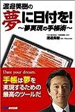 日本人よ夢を持とう!そして中年よ大志を抱け!  書評「夢に日付を」 by  渡邉美樹