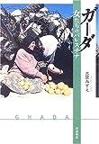 ガーダ—女たちのパレスチナ