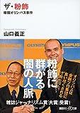 「ザ・粉飾 暗闘オリンパス事件 (講談社+α文庫)」販売ページヘ