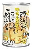 パンの缶詰 厳選素材品 那須高原バター味 100g