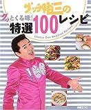 グッチ裕三のグッとくる味!特選100レシピ―Choice One Handred Recipes (別冊エッセ)