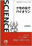 「クモの糸でバイオリン (岩波科学ライブラリー)」販売ページヘ