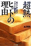 超熟ヒットの理由―「食パン」から学ぶブランドNO.1物語