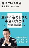 「憲法という希望 (講談社現代新書)」販売ページヘ