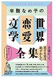 「辛酸なめ子の世界恋愛文学全集」販売ページヘ