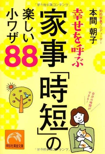 幸せを呼ぶ 家事「時短」の楽しい小ワザ88 (祥伝社黄金文庫)