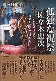「孤独な祝祭 佐々木忠次 バレエとオペラで世界と闘った日本人」販売ページヘ