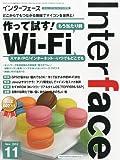 Interface (インターフェース) 2012年 11月号 [雑誌]