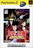 Lupin III: Majutsu-Ou no Isan (PlayStation2 the Best) [Japan Import]
