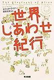 「世界しあわせ紀行 (ハヤカワ・ノンフクション文庫)」販売ページヘ