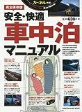 「カーネル特選!安全・快適車中泊マニュアル―完全保存版 (CHIKYU-M...」販売ページヘ
