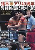 猪木VSアリ40周年異種格闘技戦の記憶―アントニオ猪木vsモハメド・アリ40周年記念特別号 (B・B MOOK 1316)