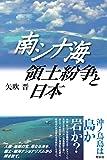 「南シナ海領土紛争と日本」販売ページヘ