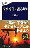 原油暴落の謎を解く (文春新書)