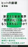 「ヒットの崩壊 (講談社現代新書)」販売ページヘ