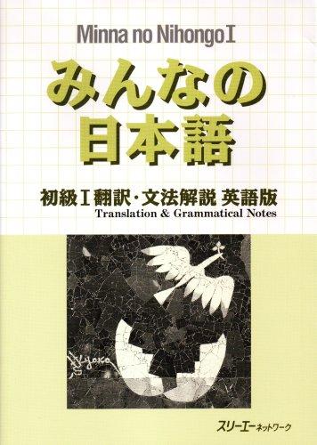 Minna no Nihongo Honyaku: English Translation and Grammatical Notes