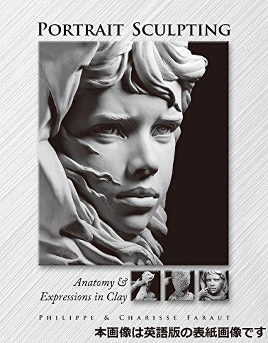 ポートレートスカルプティング 粘土で作る頭部:アナトミーから表情まで