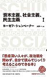 「日経BPクラシックス 資本主義、社会主義、民主主義 I」販売ページヘ