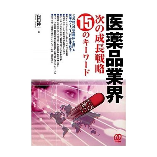 医薬品業界 次の成長戦略・15のキーワード