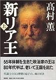 新リア王 上 [単行本] / 高村 薫 (著); 新潮社 (刊)