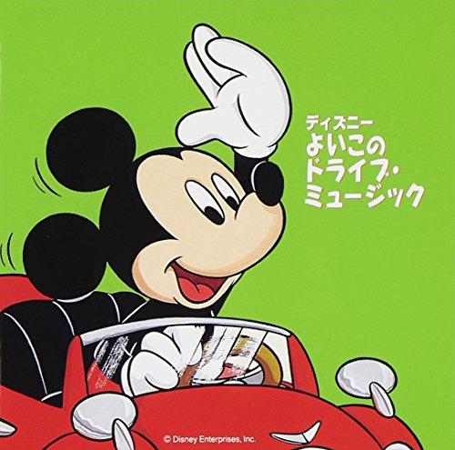 ディズニー よいこのドライブ・ミュージック