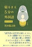 「寝るまえ5分の外国語:語学書書評集」販売ページヘ