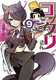 繰繰れ! コックリさん(9) (ガンガンコミックスJOKER) -