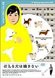 ほえる犬は噛まない [DVD]