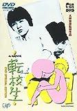 転校生 [DVD]
