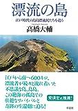 「漂流の島: 江戸時代の鳥島漂流民たちを追う」販売ページヘ