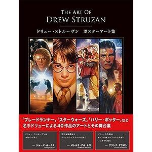The Art of Drew Struzan : ドリュー・ストルーザン ポスターアート集