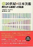 増補改訂版 20世紀の日本美術 (同化から越境への軌跡)