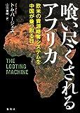「喰い尽くされるアフリカ 欧米の資源略奪システムを中国が乗っ取る日」販売ページヘ