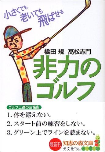 非力のゴルフ (知恵の森文庫)