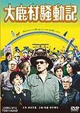 大鹿村騒動記【DVD】