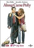 ポリー my love [DVD]