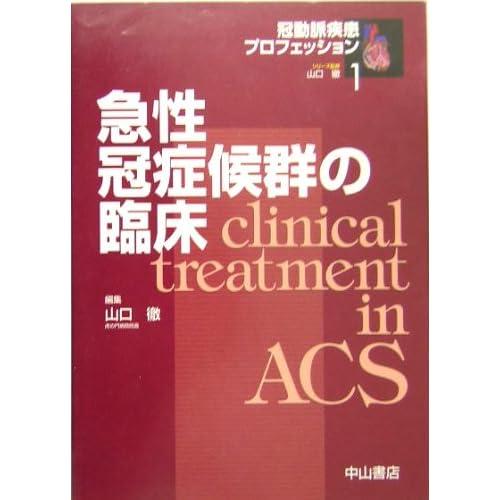 急性冠症候群の臨床 (冠動脈疾患プロフェッション)
