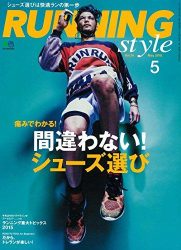 Running Style (ランニング・スタイル) 2015年 05月号