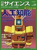 「日経サイエンス2016年9月号」販売ページヘ