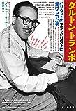 「ダルトン・トランボ: ハリウッドのブラックリストに挙げられた男」販売ページヘ