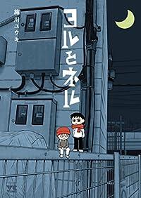 ヨルとネル: ヤングチャンピオン・コミックス (ヤングチャンピオンコミックス)
