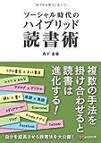 新刊『ソーシャル時代のハイブリッド読書術』の関連書籍マップ