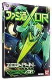 Zegapain XOR [Japan Import]