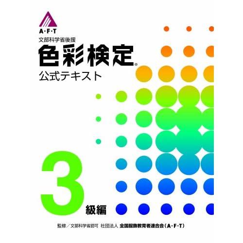 A・F・T色彩検定公式テキスト3級編