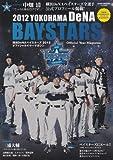 横浜DeNAベイスターズ2012オフィシャルイヤーマガジン (アサヒオリジナル)