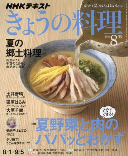 NHKテキスト きょうの料理 2016年 08 月号 [雑誌]