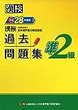 漢検 準2級 過去問題集 平成28年度版