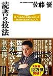 読書の技法 (東洋経済新報社)