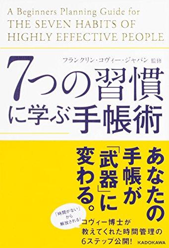 7つの習慣に学ぶ手帳術 中経出版 -