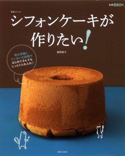 シフォンケーキが作りたい! (主婦と生活生活シリーズ)